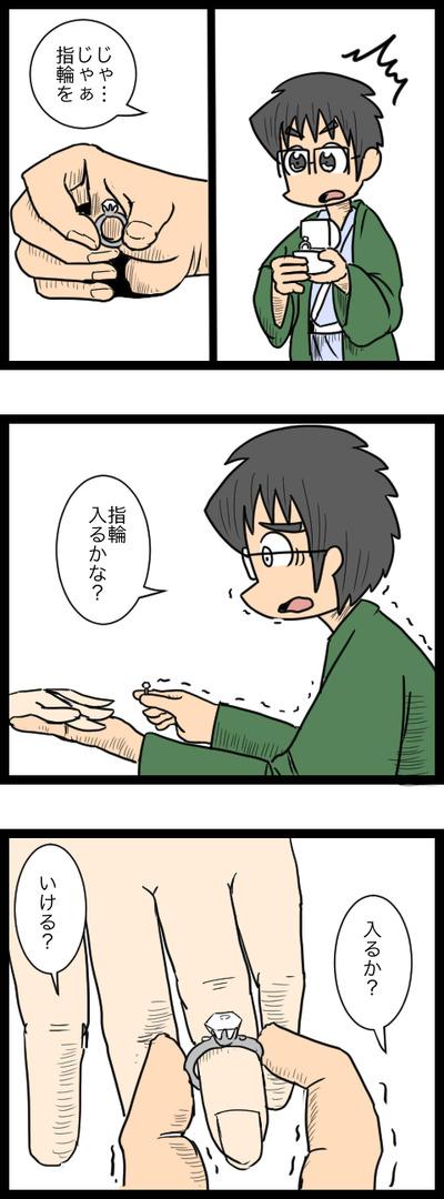 プロポーズ決行編16_3