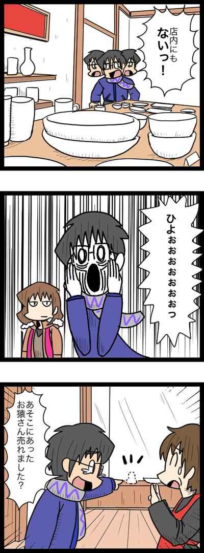 プロポーズ決行編20_3
