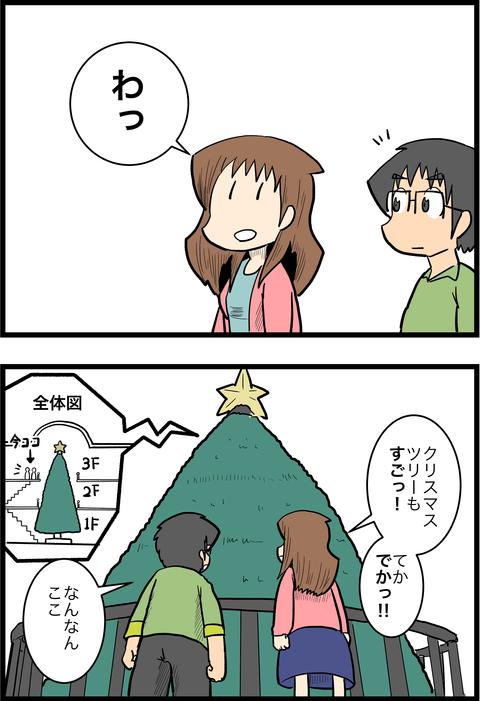 新婚旅行編13_2