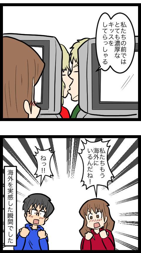 新婚旅行編03_2