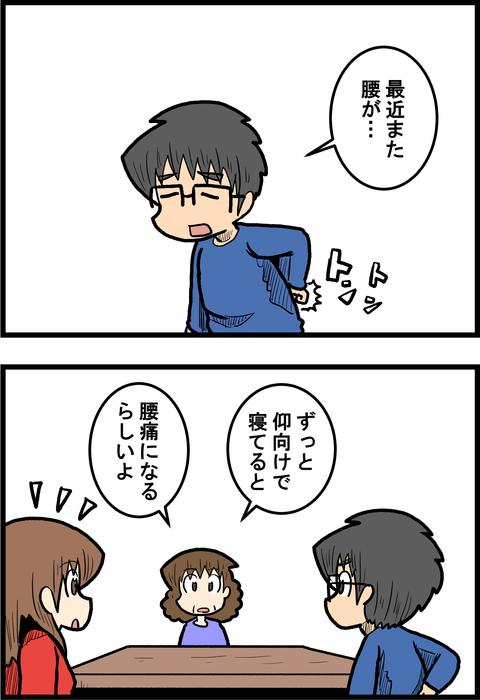 腰痛と寝相_1