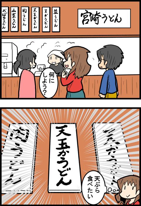 宮崎うどん_1