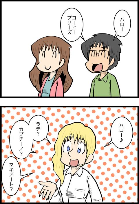 新婚旅行編12_2