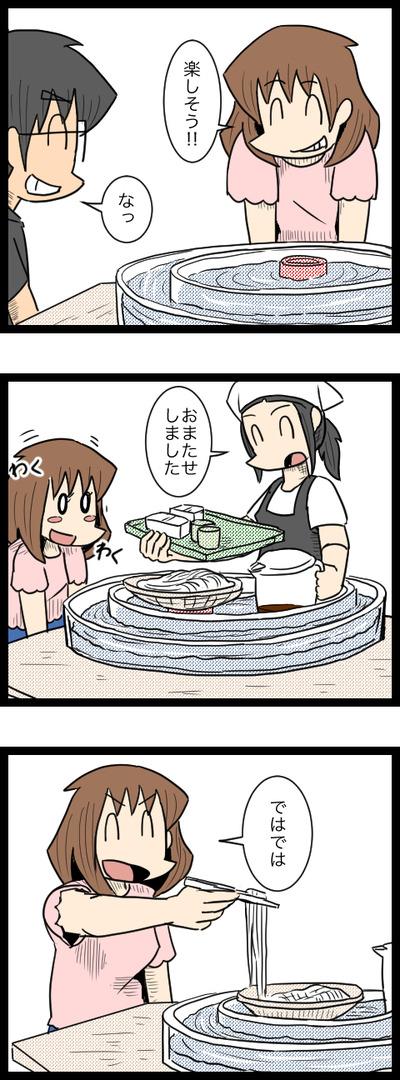 九州旅行編48_1