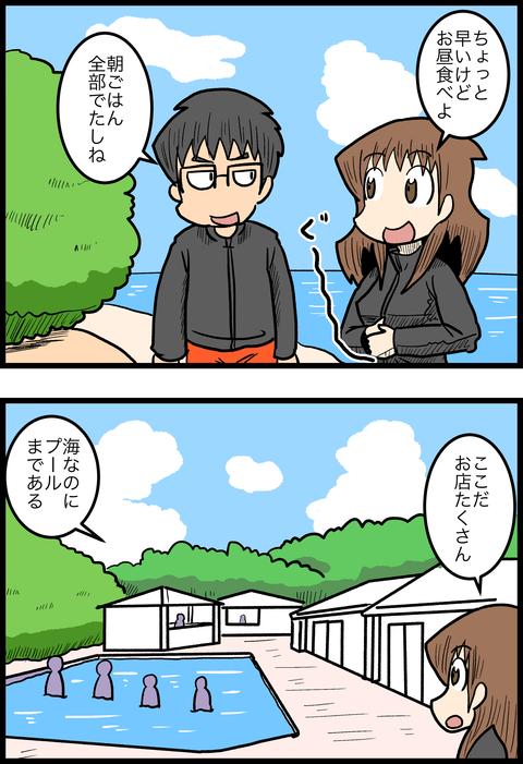 新婚旅行編34_1