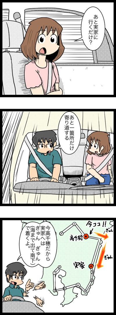 九州旅行編22_1