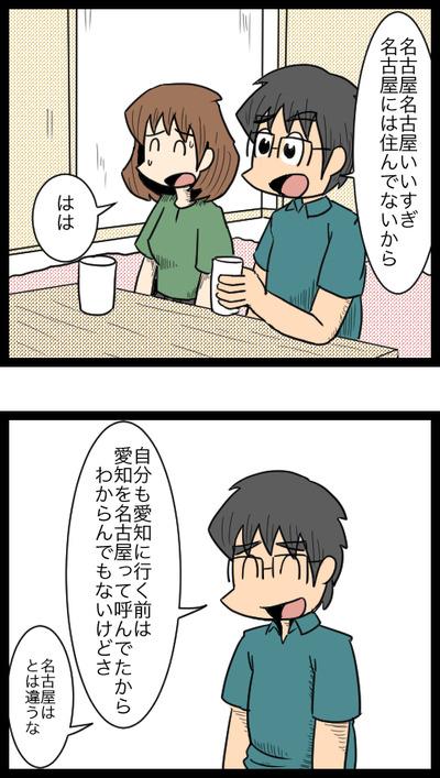九州旅行編24_5