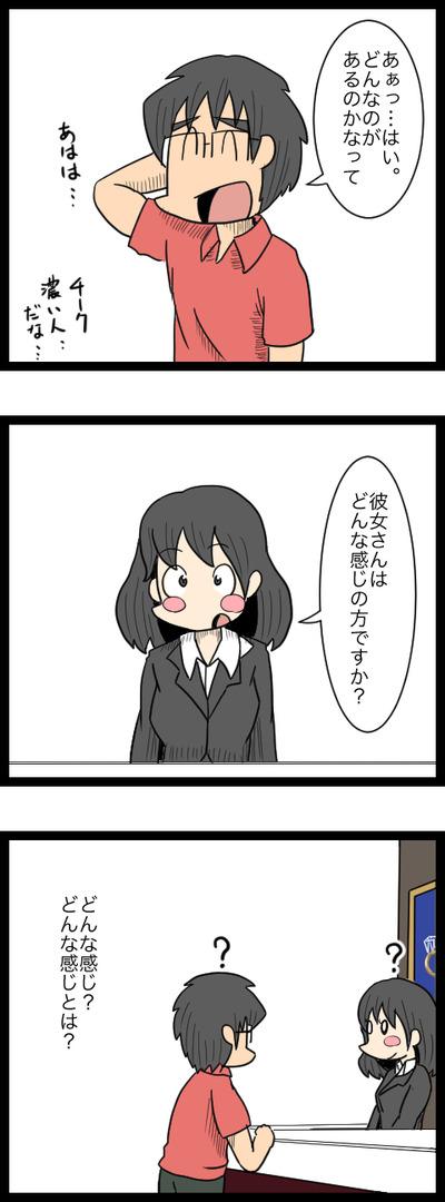 プロポーズ作戦編04_3