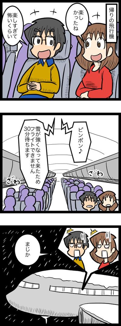 北海道旅行21_1