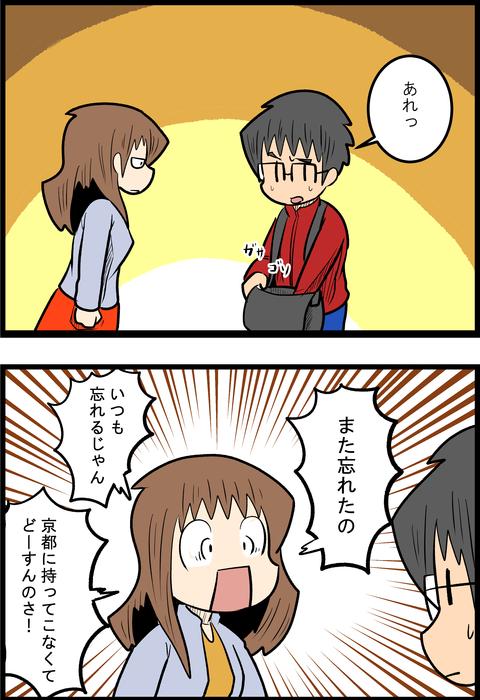 京都旅行編05_2