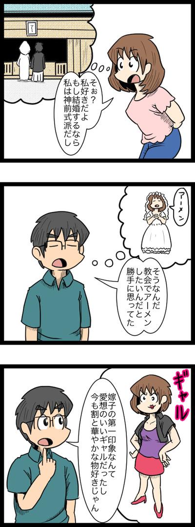 九州旅行編20_2