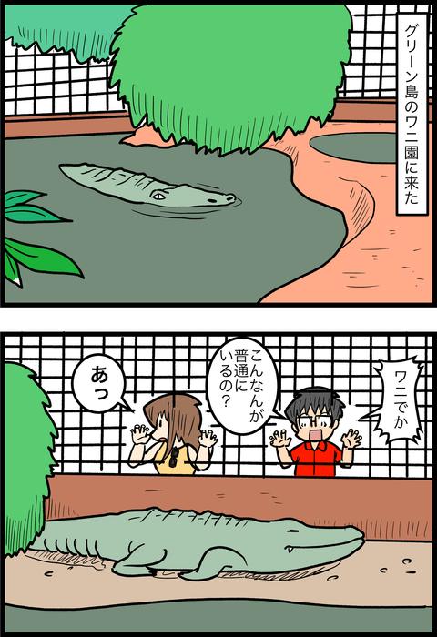 新婚旅行編38_1