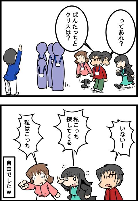愛知観光編05_2
