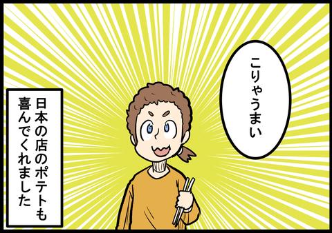 愛知観光編08_3