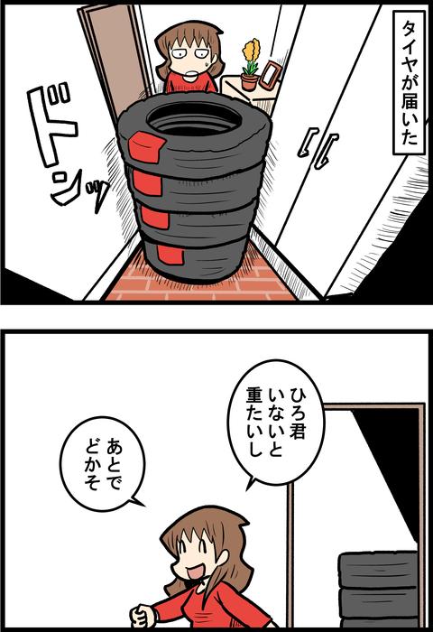 タイヤ_1