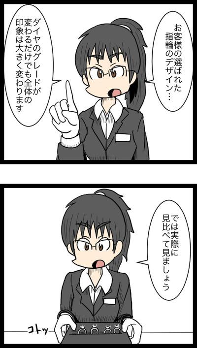 プロポーズ作戦編13_4