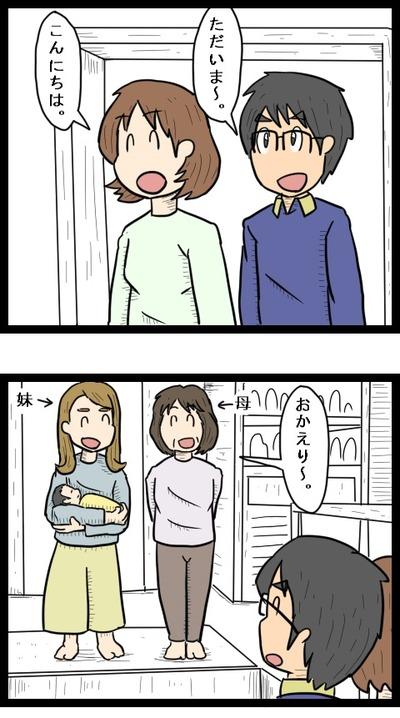 母になった妹1