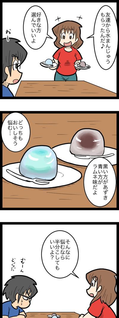 悩みのまんじゅう_1