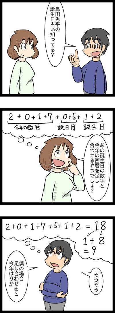 誕生日占い1