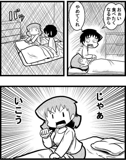 食欲_2 - コピー (2)