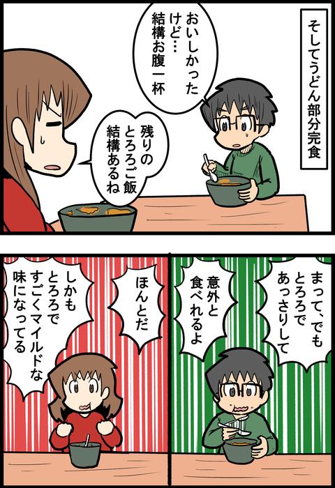 カレーうどん実食_2