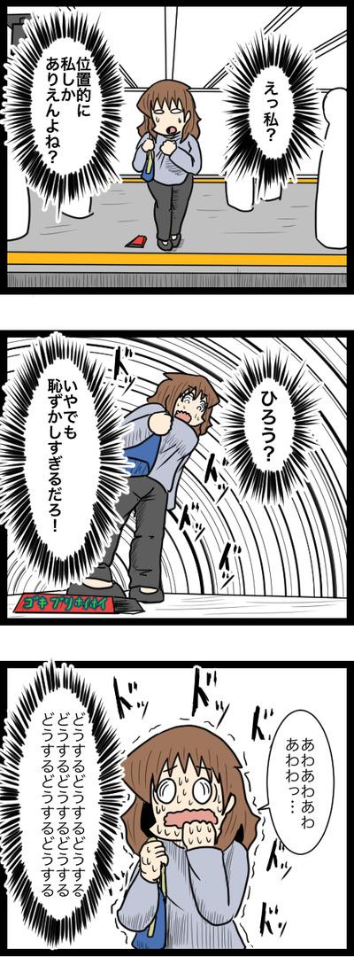ホイホイ事件1_4