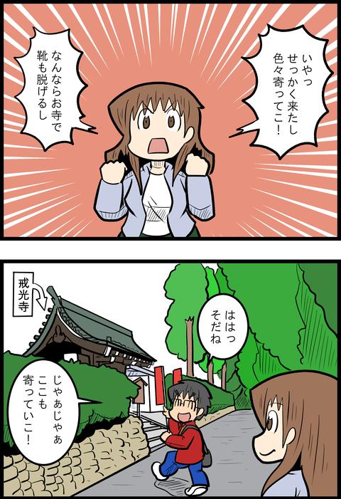 京都旅行編15_2