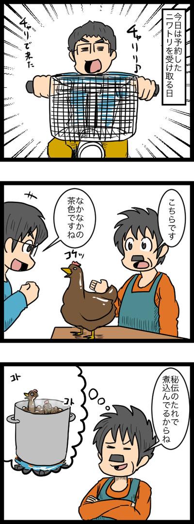 煮込み鶏_1