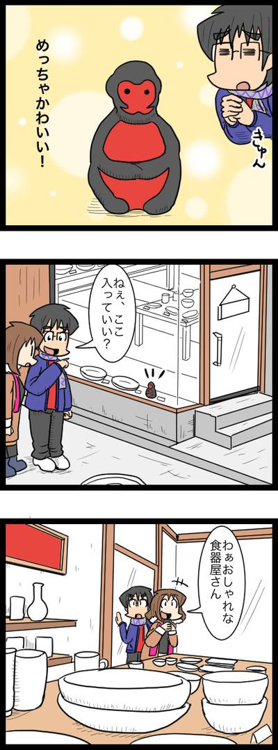 プロポーズ決行編07_2
