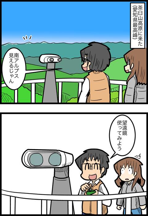 茶臼山望遠鏡_1