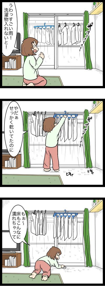 歯に洗濯物1