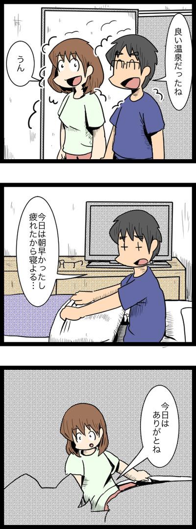 九州旅行編15_1