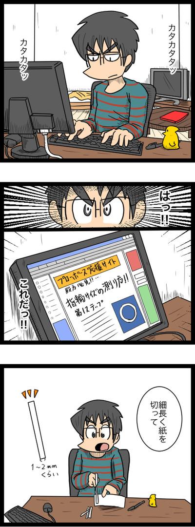 プロポーズ作戦編08_1