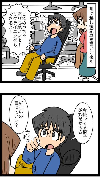 リクライニング_1