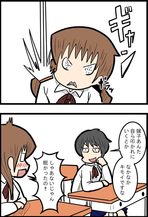 キモイ行動_4