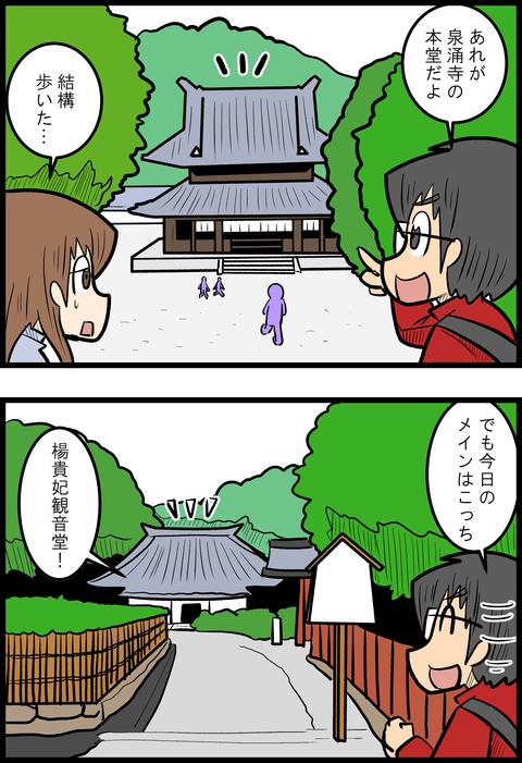 京都旅行編16_1