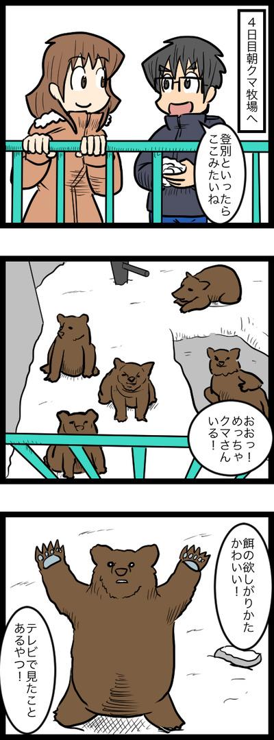 北海道旅行20_1