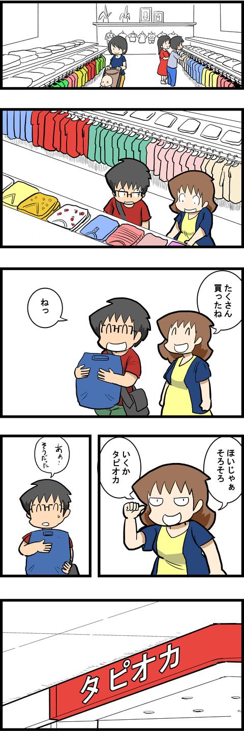 ららぽーと6
