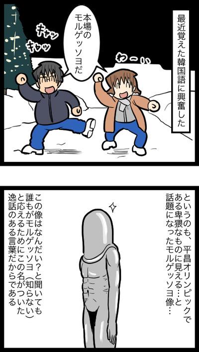 北海道旅行05_3