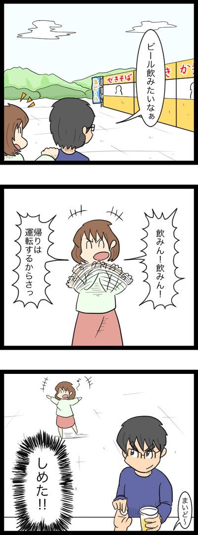 虫嫌い2-3