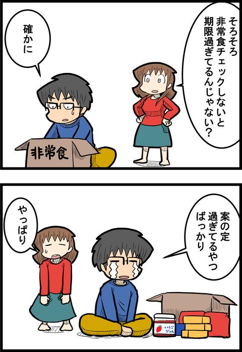 非常食_1