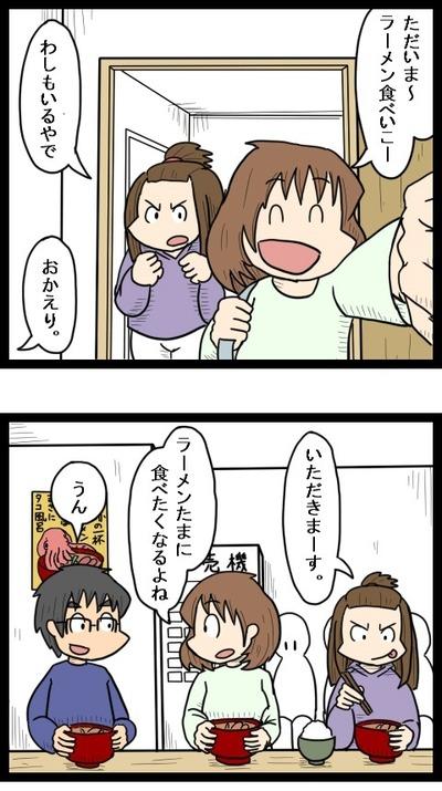 食いしん坊妹子1