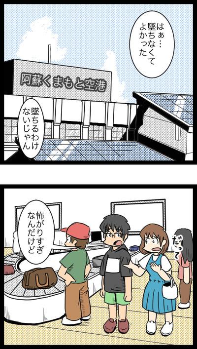 九州旅行編4_4