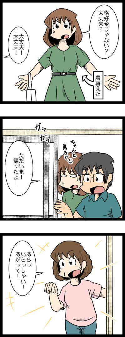 九州旅行編24_2