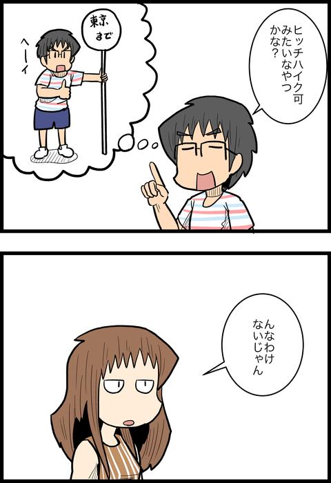新婚旅行編18_3