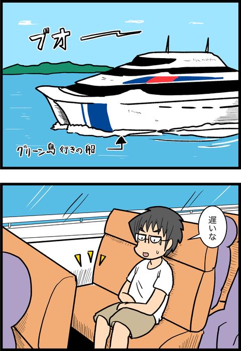 新婚旅行編26_1
