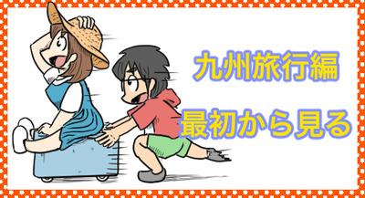 九州旅行初めから読む