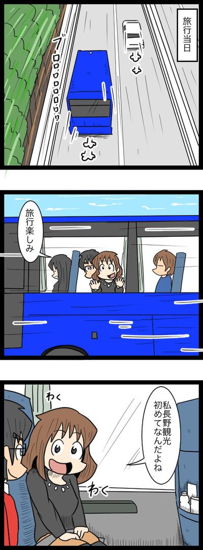 プロポーズ決行編02_1