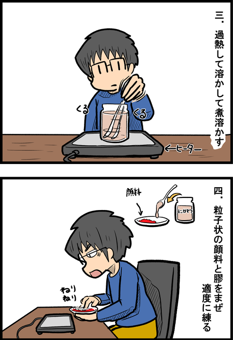 日本画②_2
