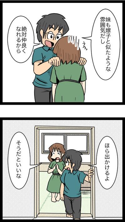 九州旅行編27_3